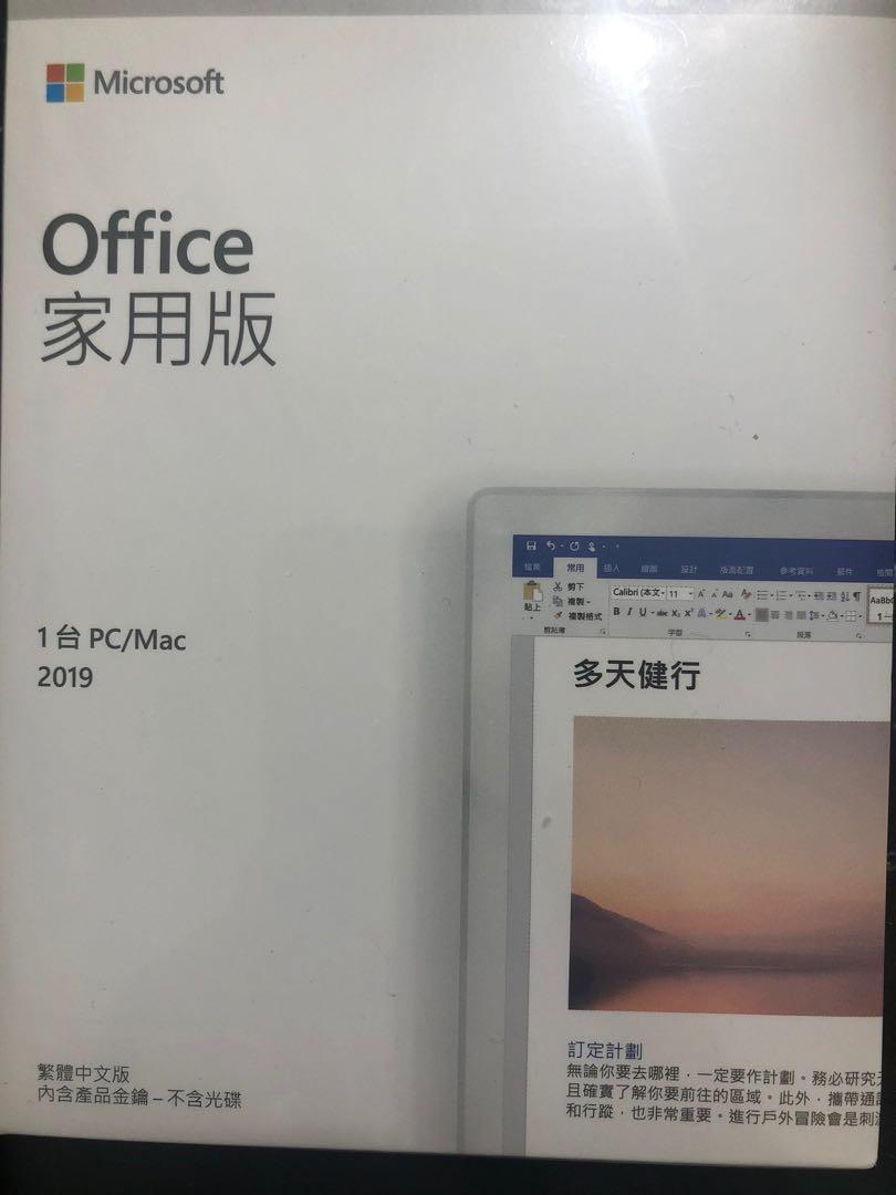 Microsoft Office 2019 家用版