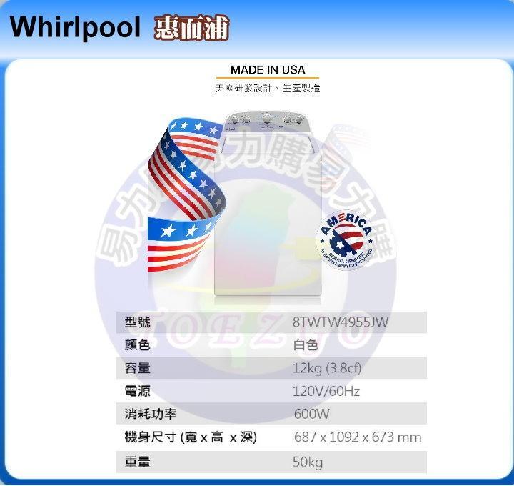 【易力購】Whirlpool 惠而浦單槽洗衣機 8TWTW4955JW《12公斤》含安裝