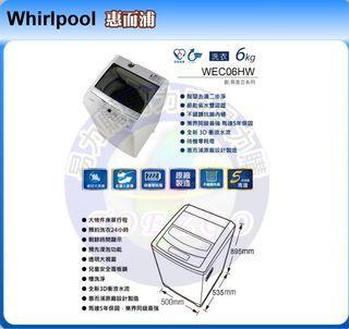 【易力購】Whirlpool 惠而浦單槽洗衣機 WEC06HW《6公斤》全省安裝+舊機載走