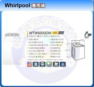 【易力購】Whirlpool 惠而浦單槽洗衣機 WTW5000DW 《13公斤》全省安裝