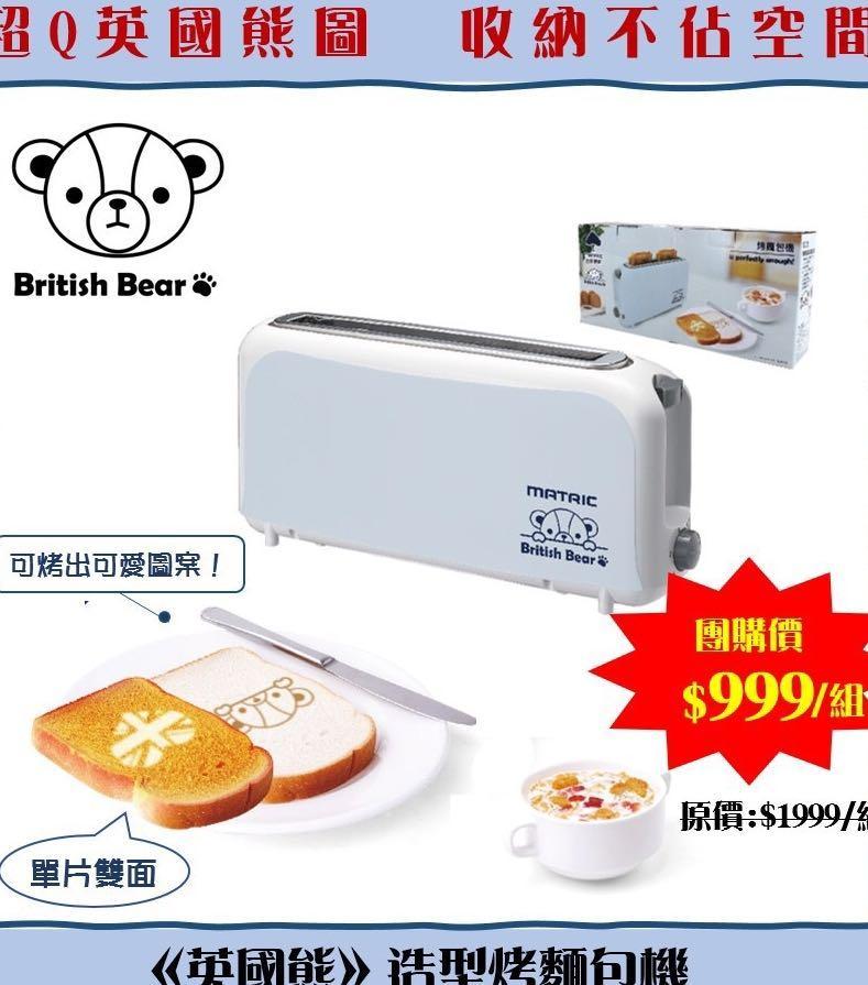 英國熊造型烤麵包機