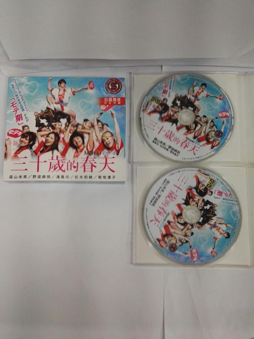 正版 30歲的春天DVD