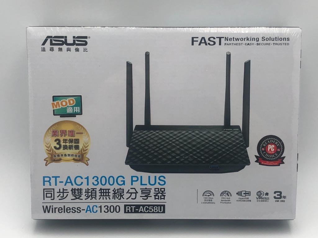 全新品 華碩 ASUS 雙頻 路由器 HUB 分享器 RT-AC1300G PLUS 保固 RT-AC58U