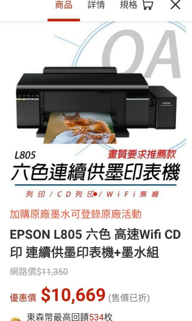Epson 6色連續供墨相片/CD印表機再送6色原裝墨水一套