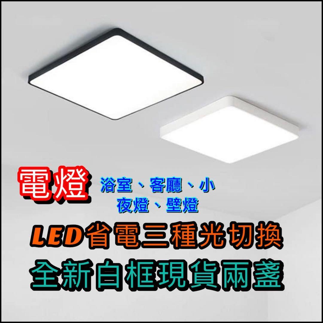 電燈💡三種光任意切換、現貨兩盞