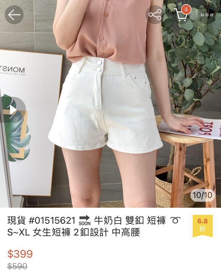 雙釦短褲-白