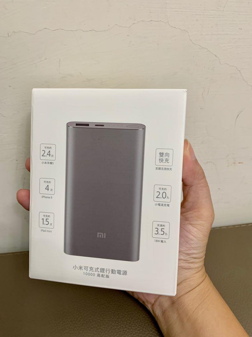 全新 正品 小米可充式鋰行動電源 10000 高配版