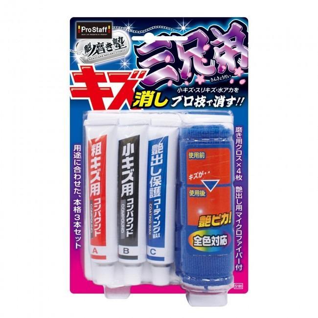 權世界@汽車用品 日本PROSTAFF 三兄弟去除傷痕光亮劑 全車色適用 附拋光研磨布和超細纖維布 S180