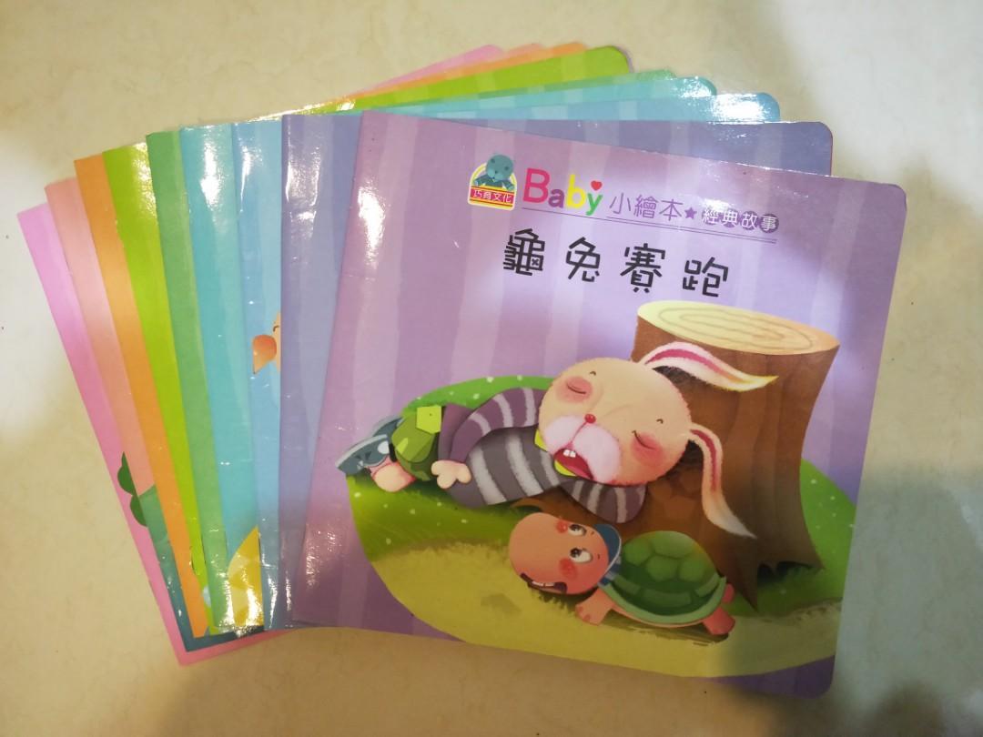 baby小繪本經典故事-巧育文化出版