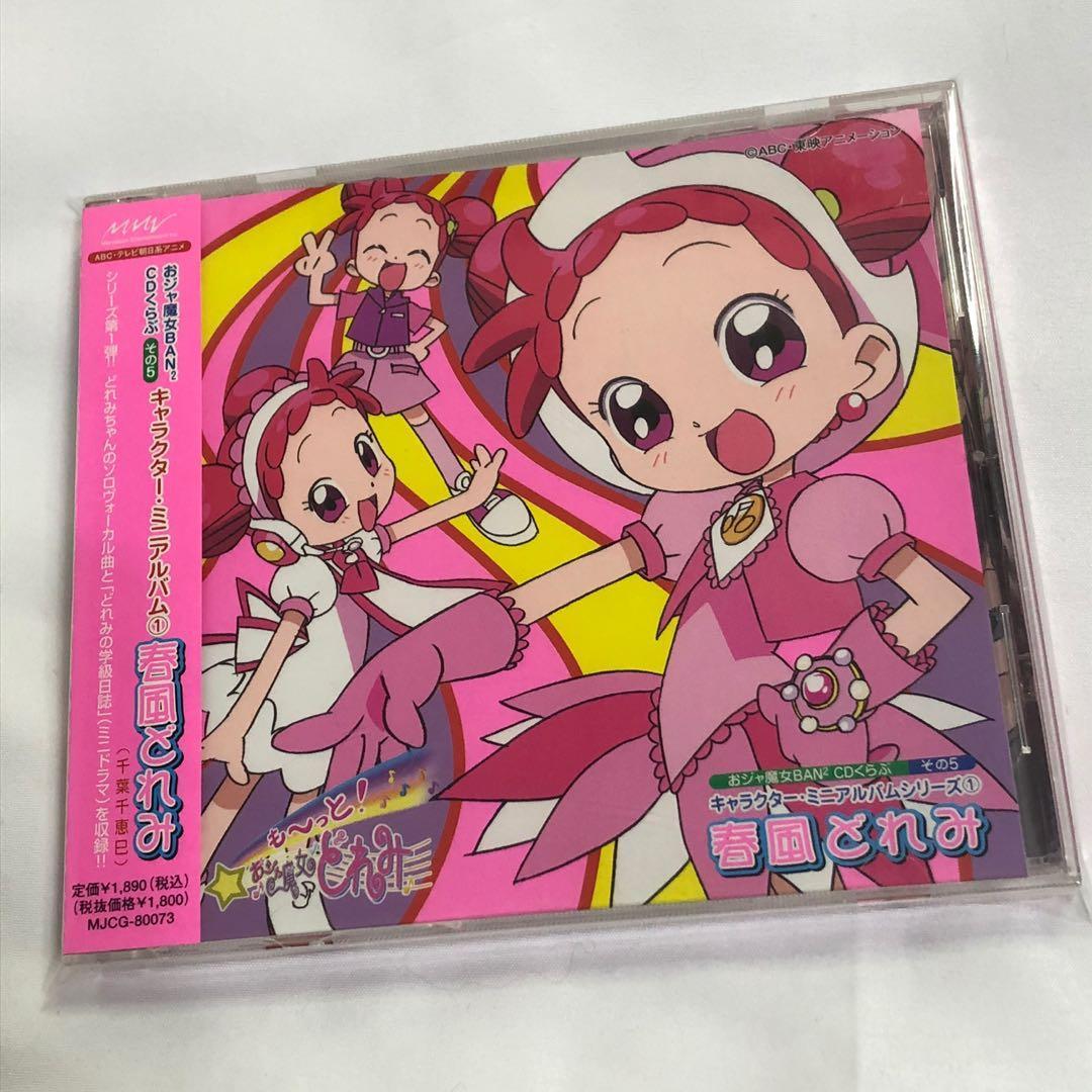 小魔女Doremi   CD   春風Doremi 收藏