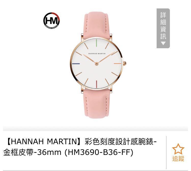 轉售全新【HANNAH MARTIN】典藏系列時尚簡約精緻錶+時尚奢華手環套組(玫瑰金)