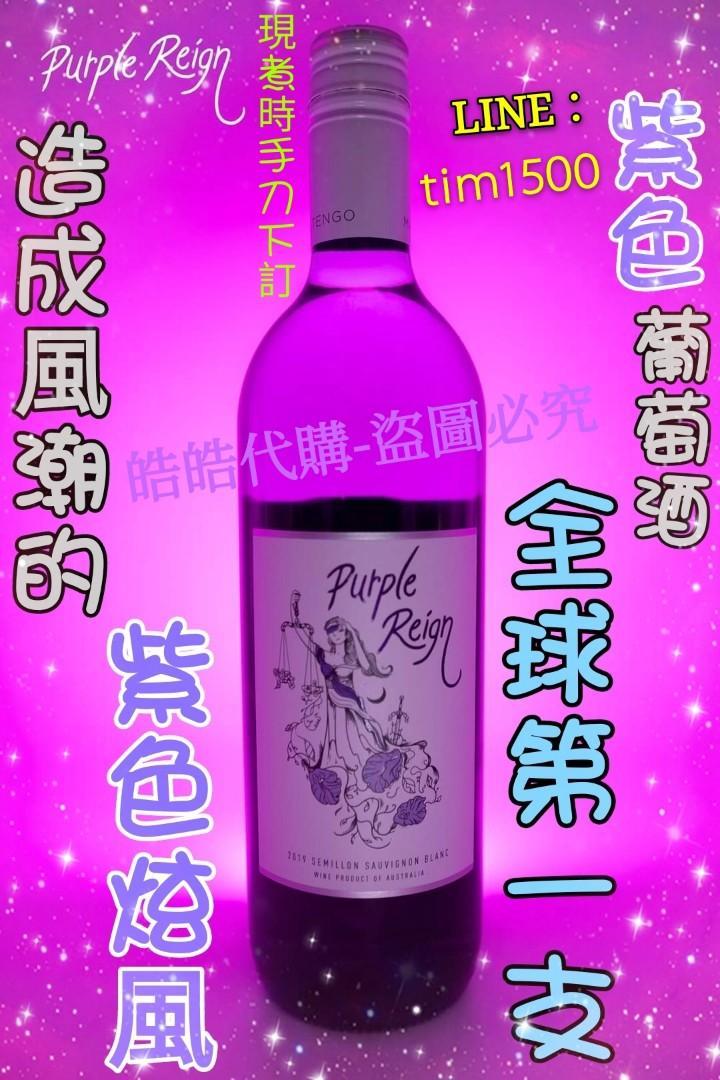 🔥全球首支👍夢幻美妙的💜紫色葡萄酒🍇Purple Reign🍷立馬🔥訂購🤩😋😍