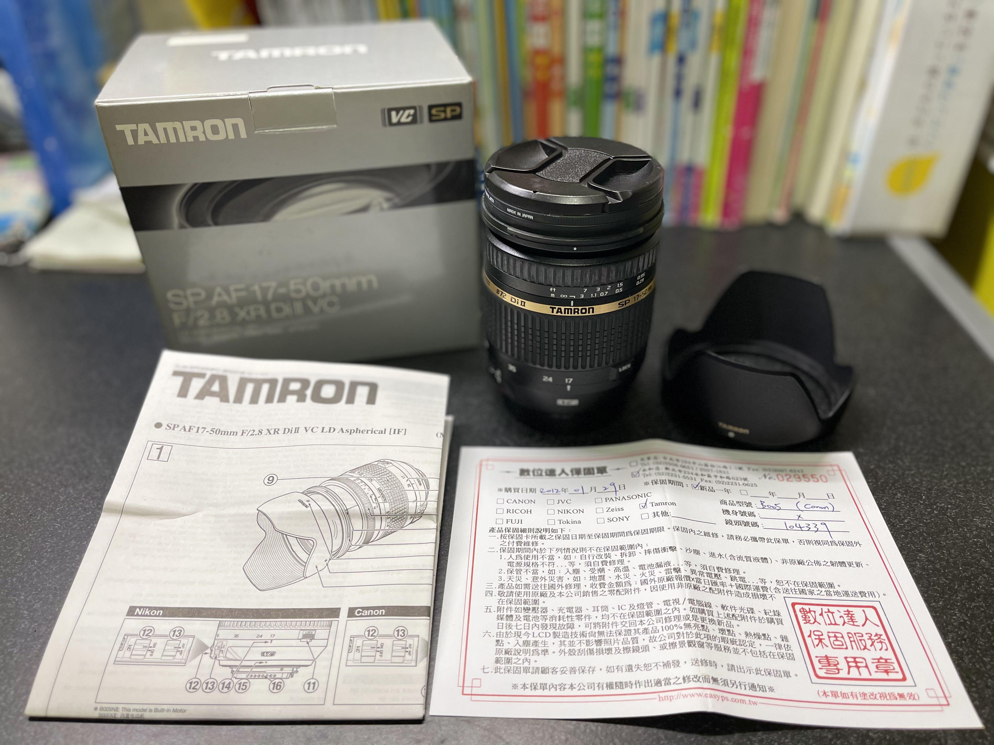 TAMRON 騰龍 SP AF 17-50mm F2.8 單眼 相機 鏡頭 for Canon