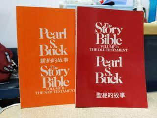 The Story Bible 聖經舊約+新約 #開學季