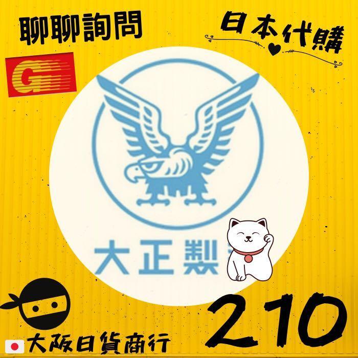 🇯🇵日本大正製藥 210錠 😷