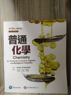 普通化學 Chemisitry