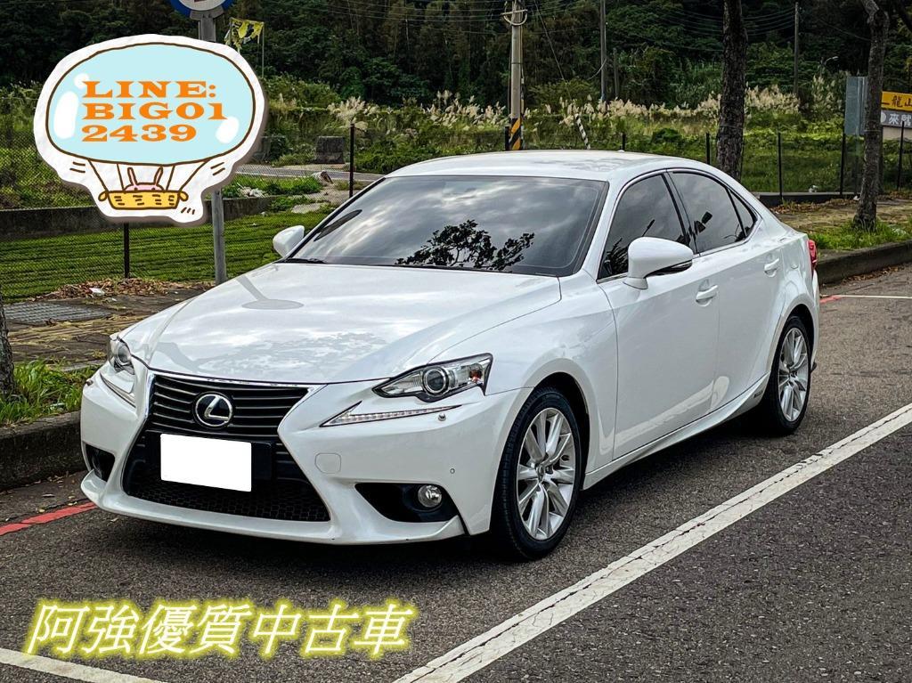 IS300H 豪華版 可全額貸 找錢 低利率 車換車 皆可辦理