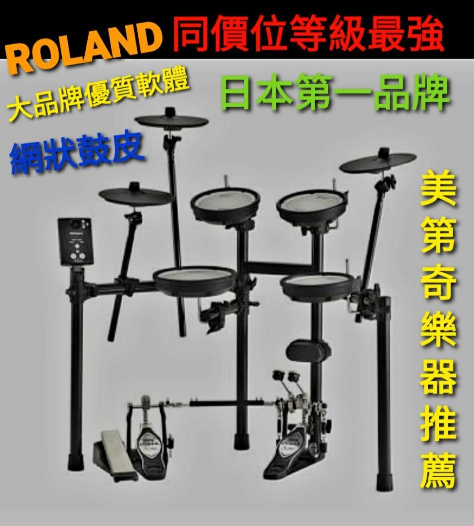 Roland樂蘭 TD-1DMK 數位電子鼓 全網狀布面 🌈 同價位等級 業界最強款