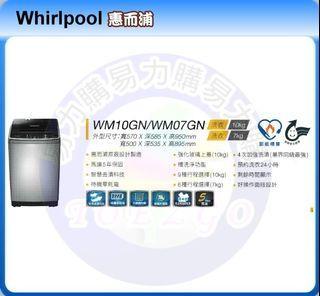 【易力購】Whirlpool 惠而浦單槽洗衣機 WM07GN《7公斤》含安裝+舊機載走