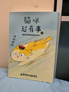黃阿瑪的後宮生活 貓咪超有事 圖文漫畫