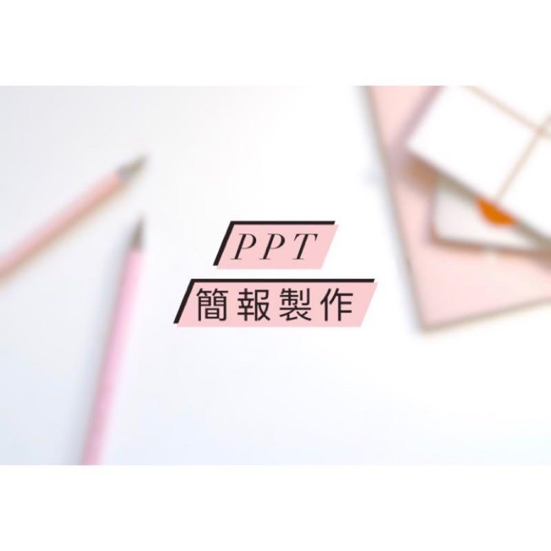 【可急件】簡報製作 PPT製作 商業報告 大學報告 學生報告 客製化簡報 簡報代作 PPT代作