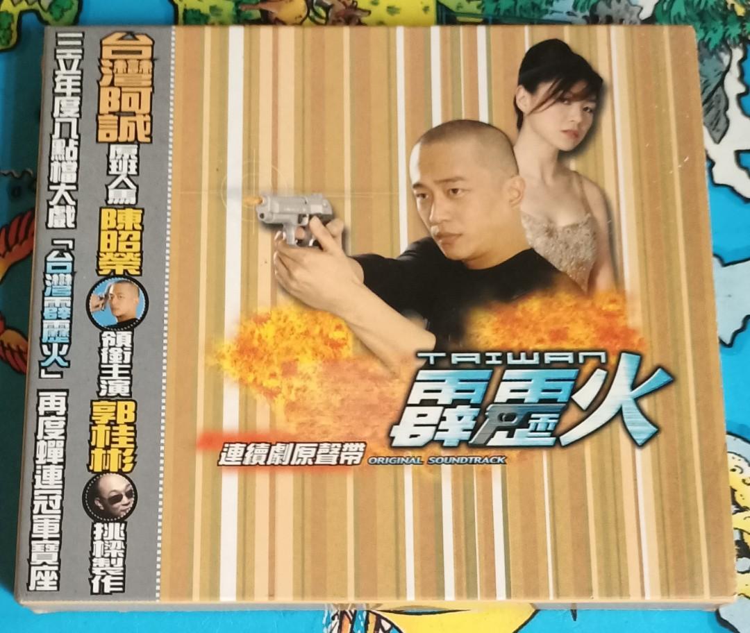 NO:110214# 霹靂火 連續劇原聲帶