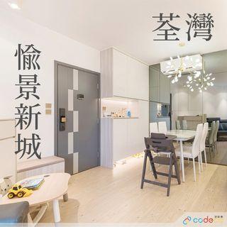 「好師傅」全屋裝修 局部裝修 室內設計 荃灣 愉景新城