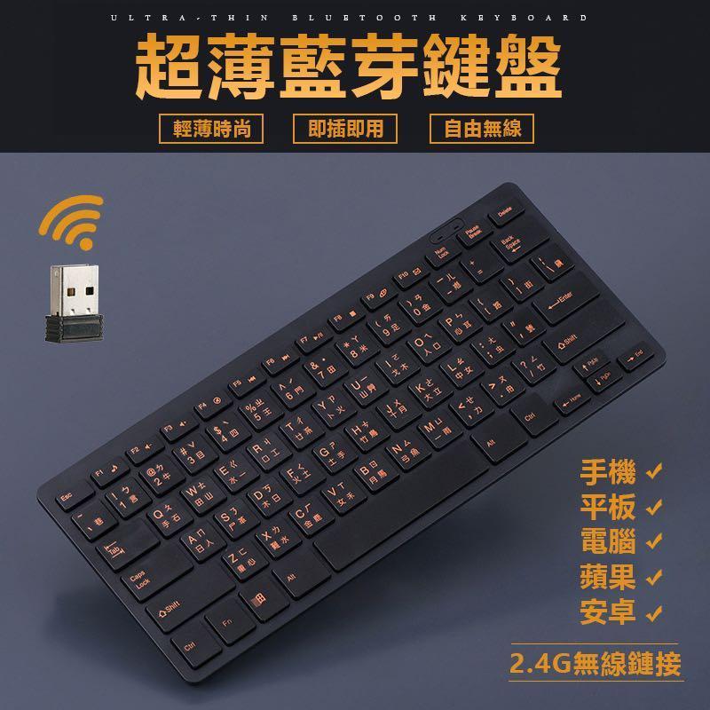 黑色無線鍵盤 中文繁體注音 輕量 超薄藍芽鍵盤 手機/平板/電腦/蘋果/安卓通用 電腦鍵盤 藍牙鍵盤 平板鍵盤