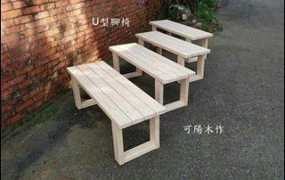 【可陽木作】原木U型腳長椅 / U型腳木條椅 / 餐椅 / 休閒椅 庭園椅 公園椅 / 木椅 木凳 / 長凳 長板凳