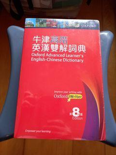 牛津高階英漢雙解詞典(附光碟)
