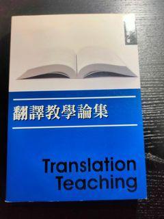 翻譯教學論集 廖柏森