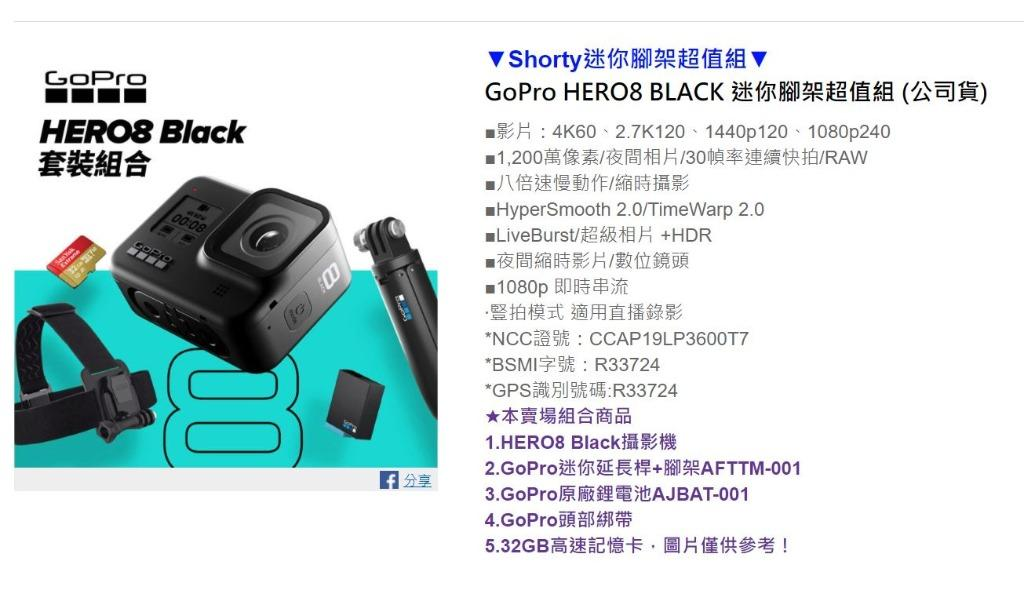 GoPro HERO8 BLACK 迷你腳架超值組 (公司貨)+充電器 電池 Telesin*2+拍桿 硬殼 保護套