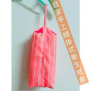 正方衛生紙套-手工縫自製