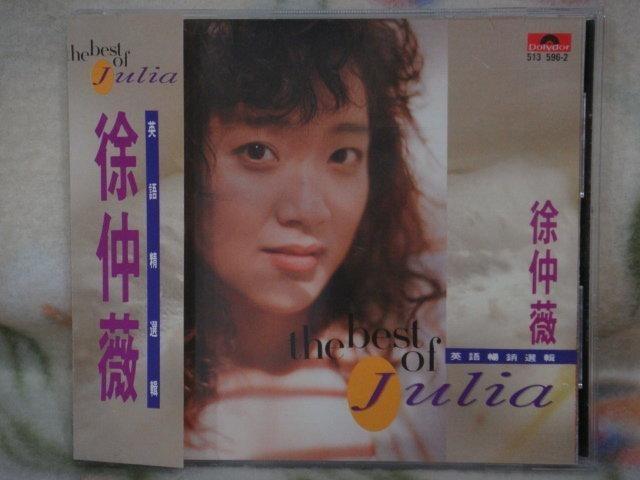 徐仲薇cd=英語精選輯 (1992年發行,附側標及歌迷卡)