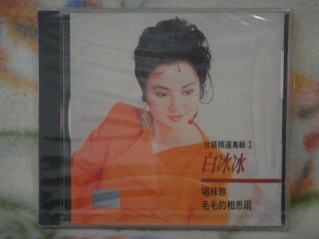 白冰冰cd=毛毛的相思雨 唱袜煞 (全新未拆封)