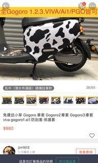 GOGORO 2 乳牛車套