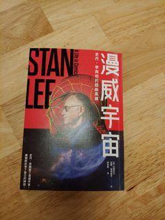 漫威宇宙Stan Lee A life in comics
