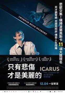 12/1(二)特映會 只有悲傷才是美麗的 金馬影展片 鋼琴
