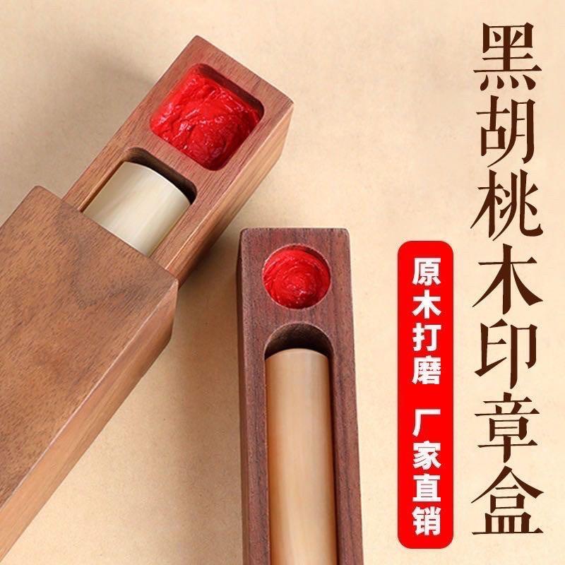 黑胡桃木印章盒圓形內徑是2.2cm*7.0cm