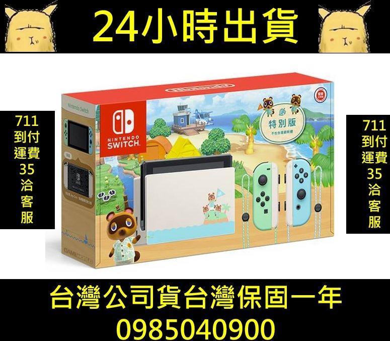 NS Switch【 全新台版】台灣公司貨 紅藍  動物森友會 主機【 現金8500】