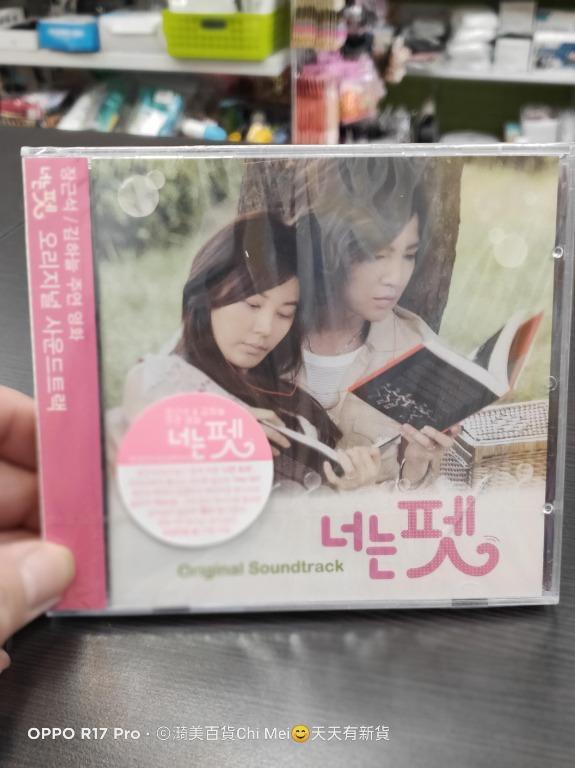 全新韓影【你是寵物(寵物情人)】OST 電影原聲帶 CD (韓版)