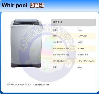【易力購】Whirlpool 惠而浦單槽變頻洗衣機 WV16DS《16公斤》含安裝