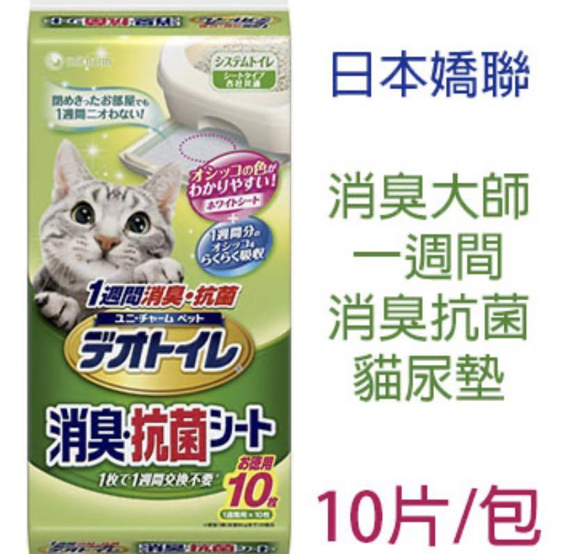 日本消臭大師貓尿墊