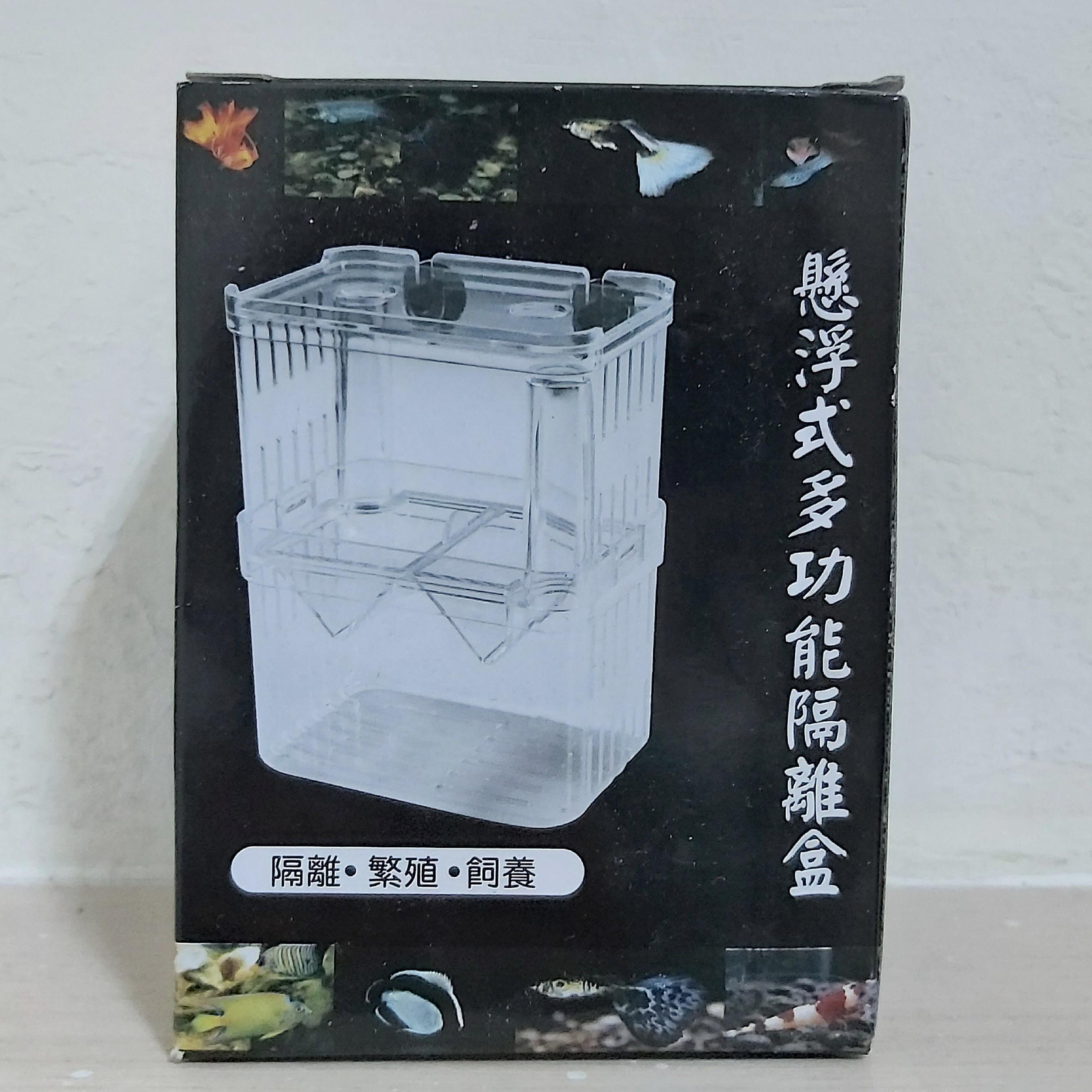 全新 魚缸懸浮式隔離盒 繁殖箱