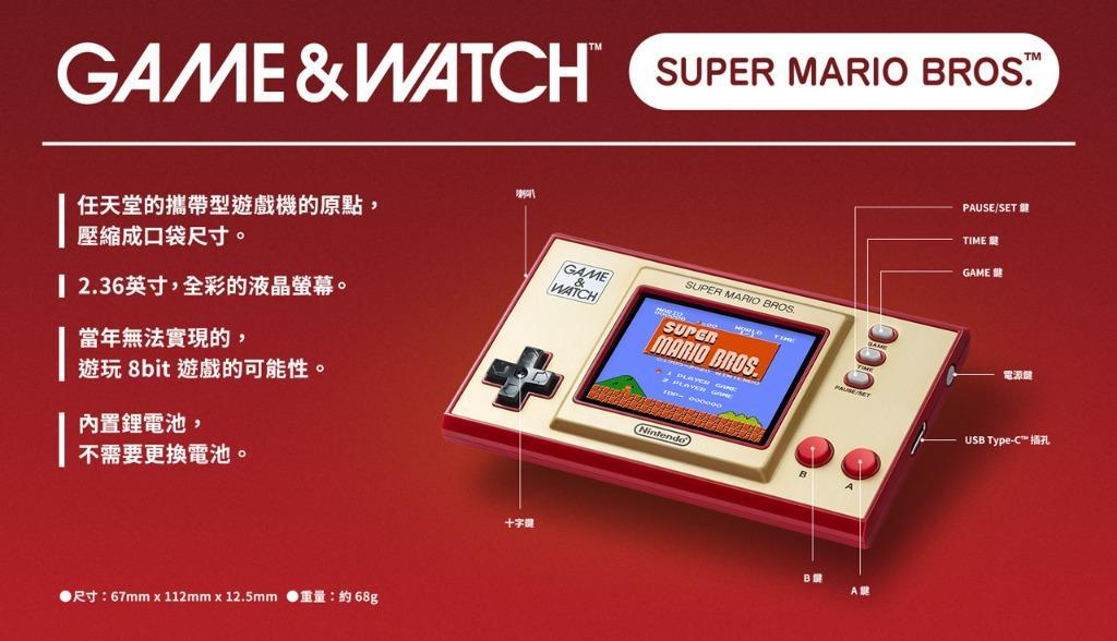 台灣閃耀 全新 GAME&WATCH 超級瑪利歐兄弟 亞英版 紀念款主機 台中太平樹德路231號 超划算 內有3遊戲