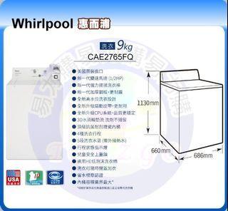 【易力購】Whirlpool 惠而浦商用投幣洗衣機 CAE2765FQ 《9公斤》含安裝