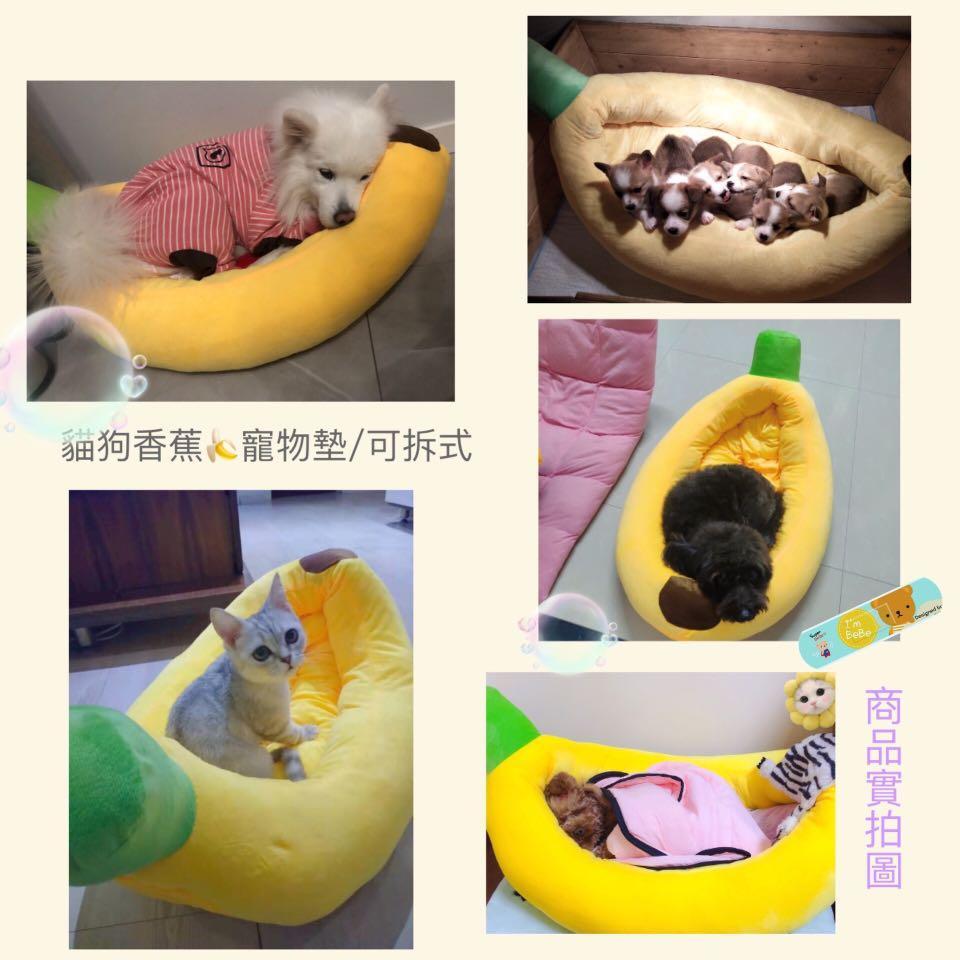 可拆式 超人氣寵物香蕉🍌窩