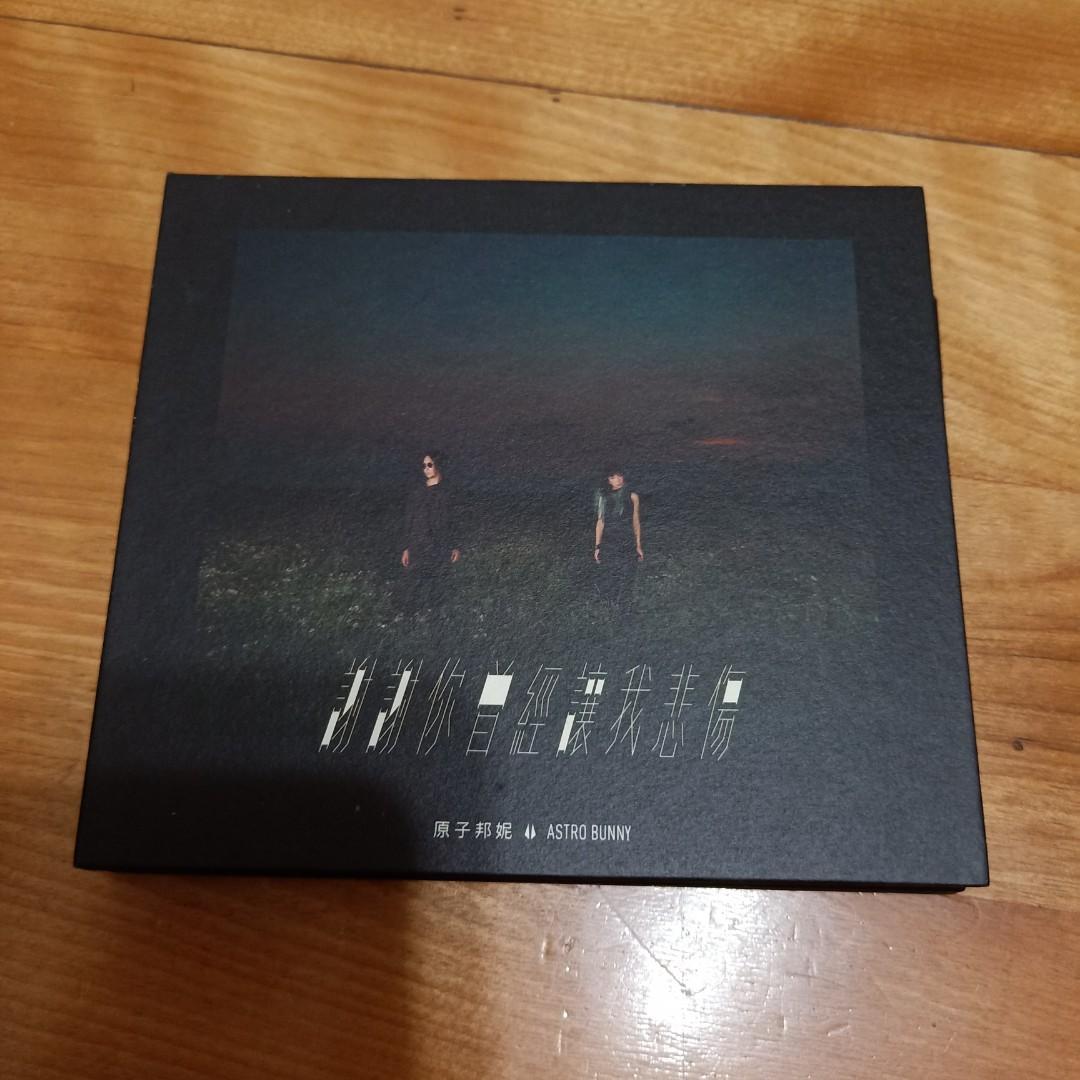 原子邦妮 簽名 專輯