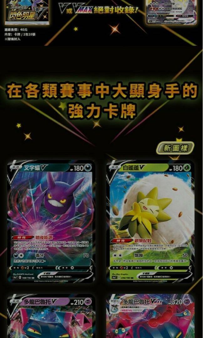 Pokemon Card Game Sword /& Shield Expansion Pack High Class Pack Shiny Star V