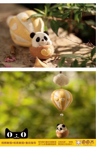 羊毛氈材料包/熱氣球熊貓/附工具